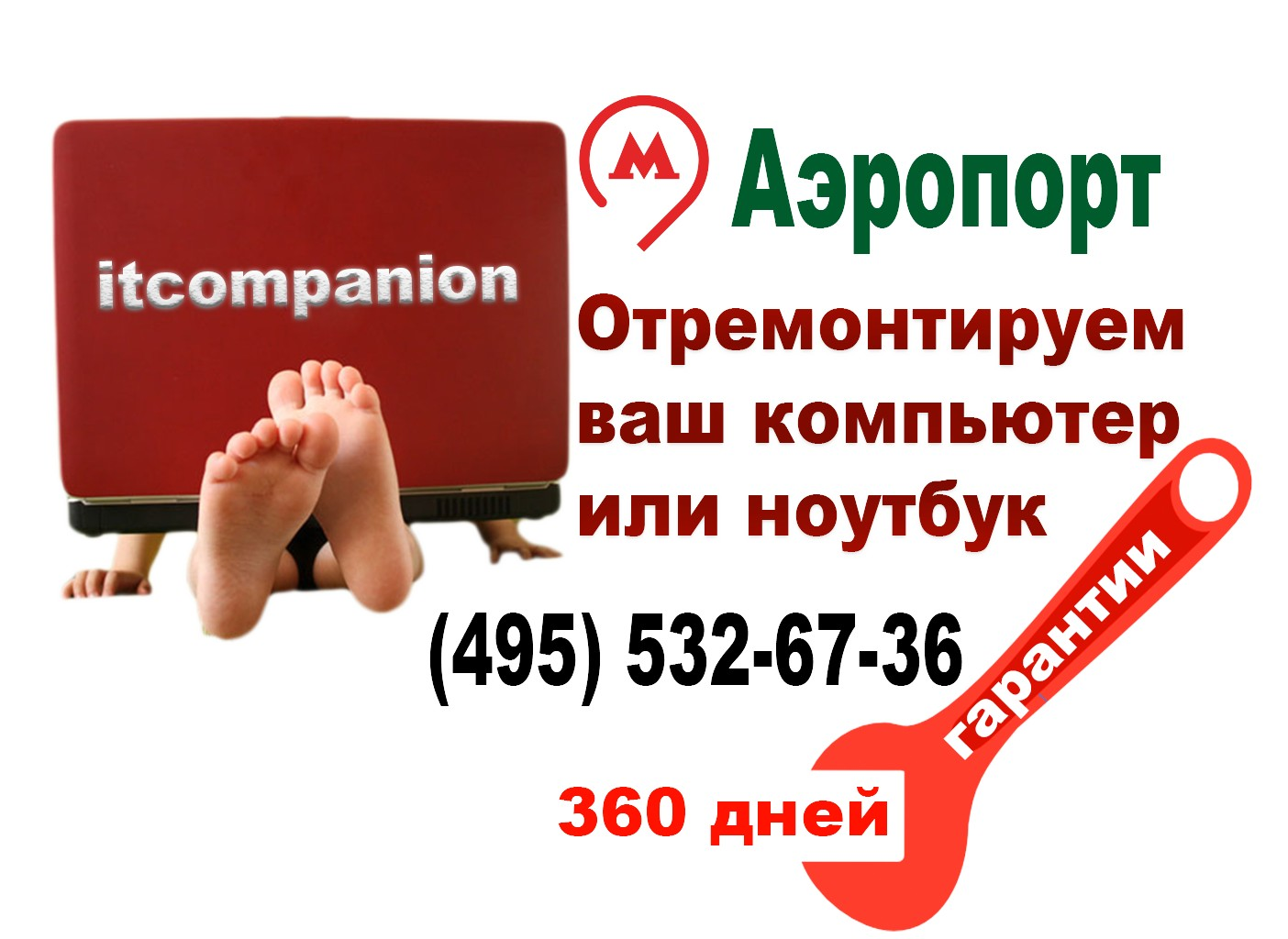 компьютерная помощь 89296400789_itcompanion.ru_аэропорт