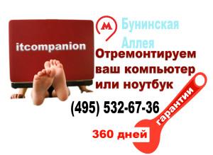компьютерная помощь 89296400789_itcompanion.ru_бунинская_аллея