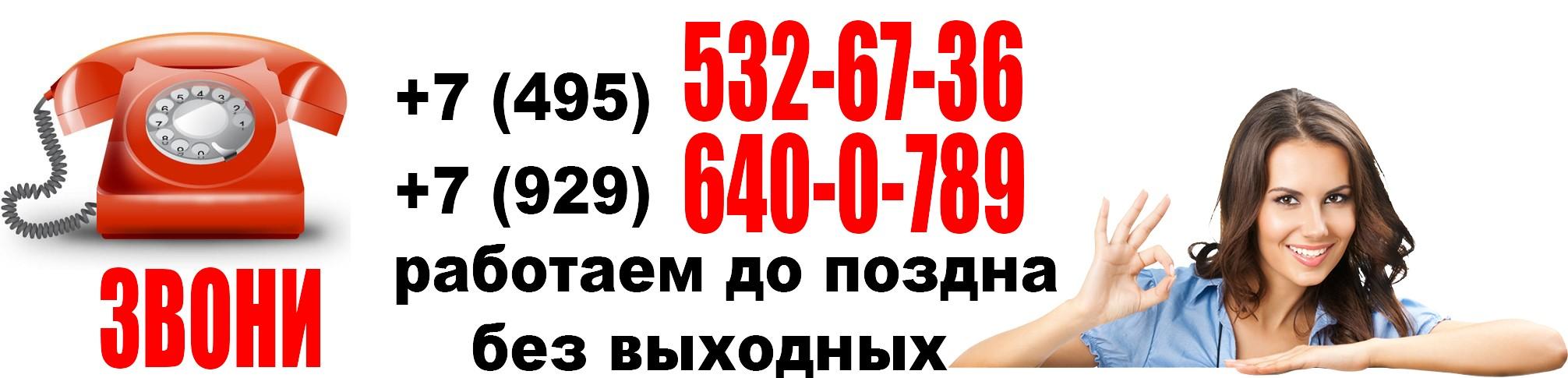 Телефон компьютерной помощь в районе Южное Бутово, станция метро Бунинская Аллея