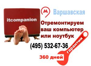 компьютерная помощь 89296400789_itcompanion.ru_варшавская