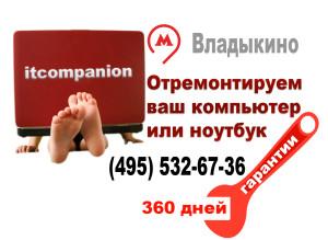 компьютерная помощь 89296400789_itcompanion.ru_владыкино