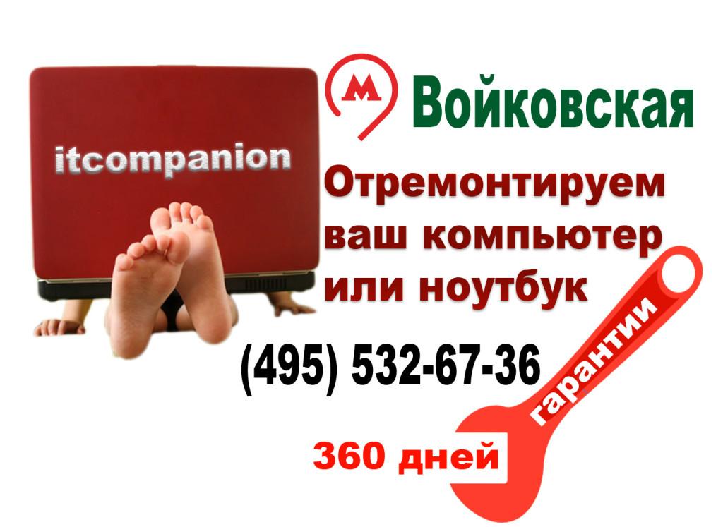 компьютерная помощь 89296400789_itcompanion.ru_войковская