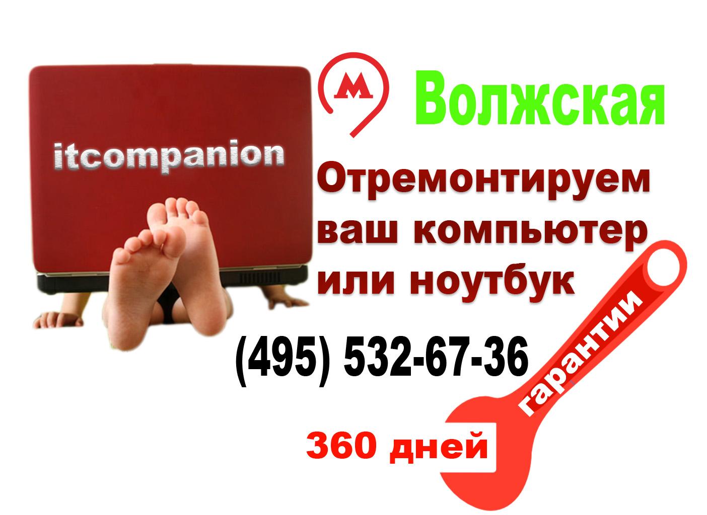 компьютерная помощь 89296400789 itcompanion.ru Волжская
