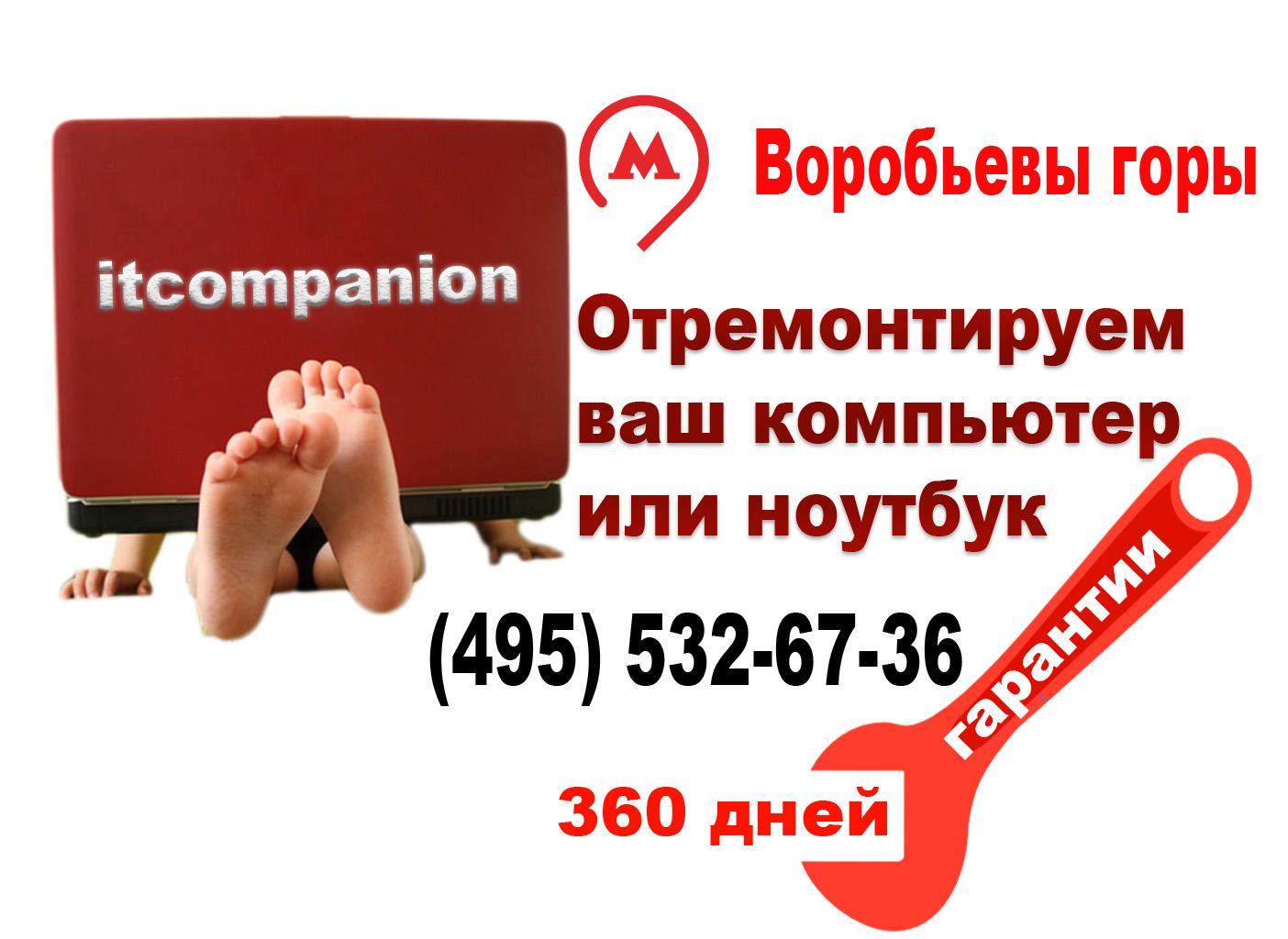 компьютерная помощь 89296400789_itcompanion.ru_воробьевы_горы