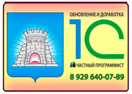 Программист 1С в Зарайске