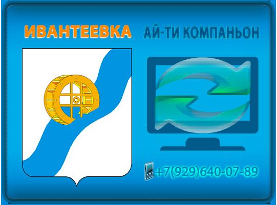 Компьютерный сервис в Ивантеевке