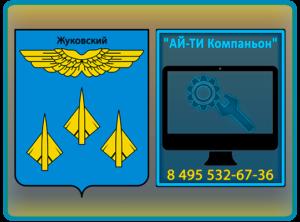 Ремонт компьютеров на дому / офисе в Жуковском
