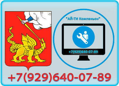 Компьютер сервис в Егорьевске