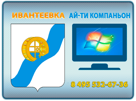 Установка Виндовс (Windows) в Ивантеевке