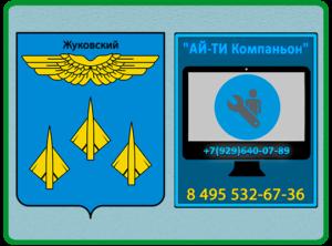 Комплексное обслуживание компьютеров в Жуковском