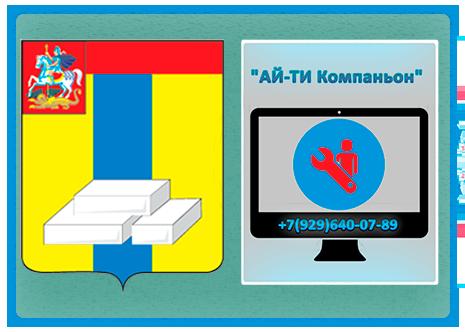 Компьютерные услуги в Домодедово с выездом на дом