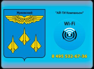 Интернет Wi-Fi в Жуковском, выезд на дом, офис