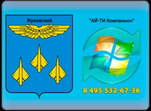 Восстановление Виндовс Жуковский
