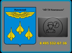 Cрочный ремонт ноутбука с выездом на дом в Жуковском
