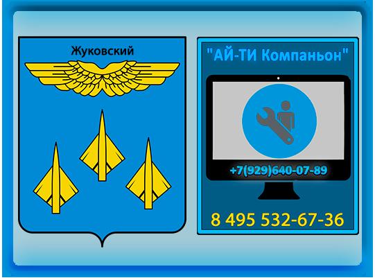 Компьютерная помощь в Жуковском