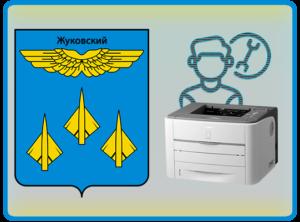 Вызов мастера по принтерам и МФУ в Жуковском