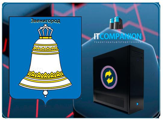 Компьютер сервис Звенигород - 8 495 532-67-36
