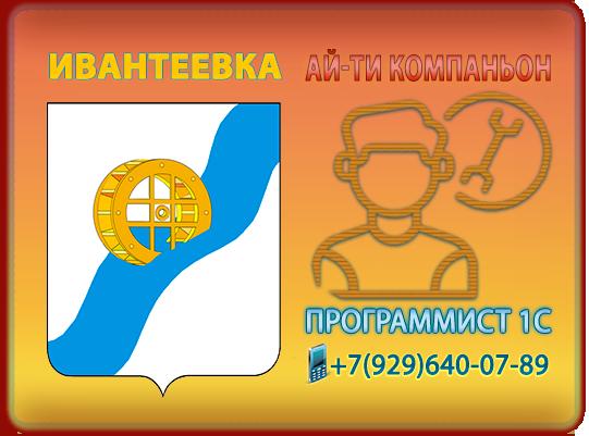 1С программист в Ивантеевке