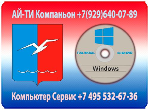 Установка Windows Лобня