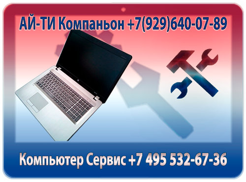 Ремонт ноутбуков Москва