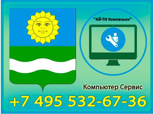 Компьютерная помощь в Истре