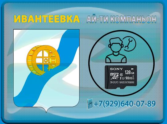 Восстановление данных Ивантеевка