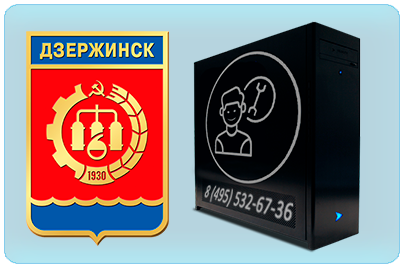 Компьютер Сервис Itcompanion в Дзержинске