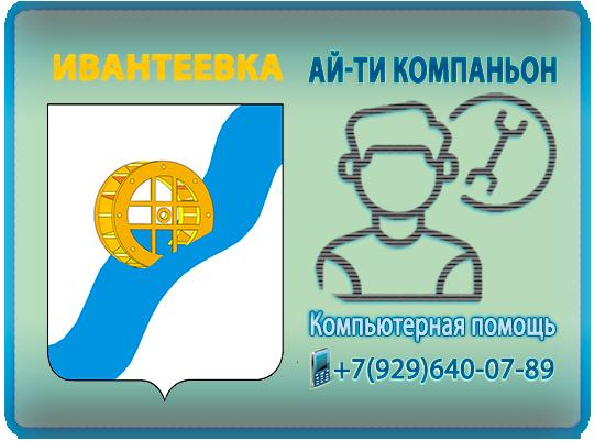 Компьютерная помощь Ивантеевка, выезд на дом бесплатно