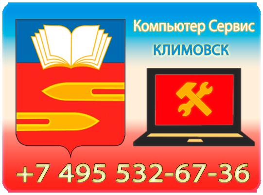 Ремонт компьютеров в Климовске