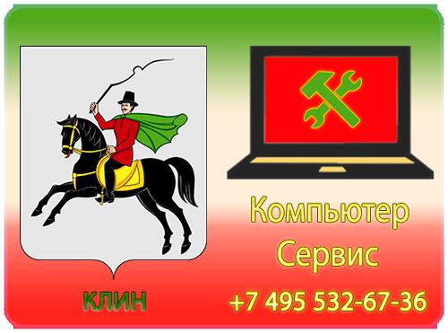 Ремонт компьютеров Клин