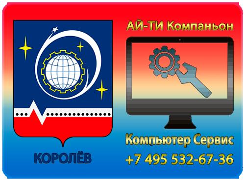 Ремонт компьютеров Королев