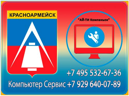 Компьютер Сервис в Красноармейске