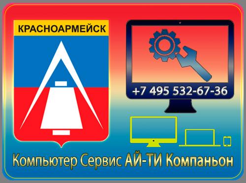 Компьютерный Сервис Красноармейск