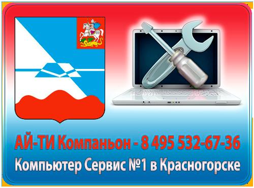 Компьютер сервис Красногорск