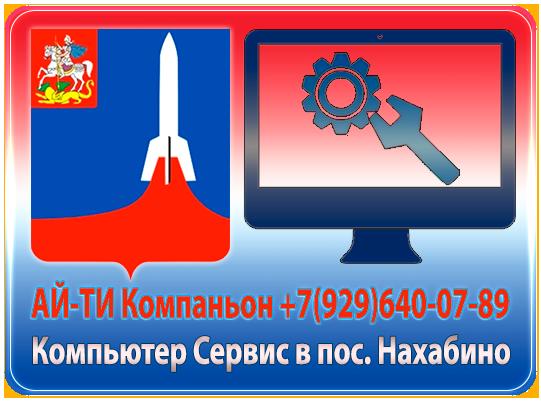 Компьютерная помощь Нахабино