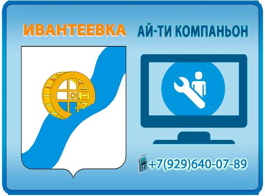 Компьютерные услуги в г.Ивантеевка