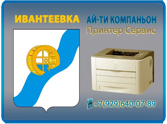 Сервис принтеров и МФУ в Ивантеевке