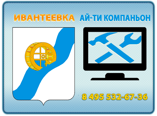 Ремонт ноутбуков и моноблоков в Ивантеевке. Выезд на дом