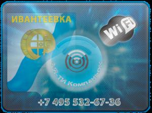 Настройка Wi-Fi роутера в Ивантеевке