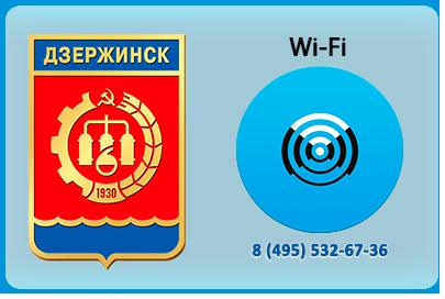 Настройка Wi-Fi интернет Дзержинский