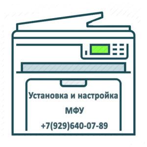 Установка и настройка MФУ 📱+7(929)640-07-89