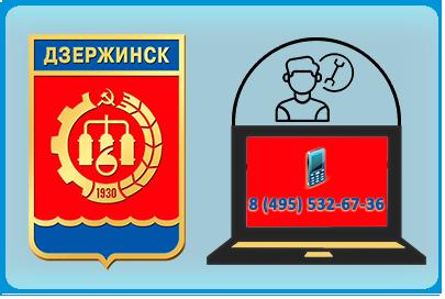 Ремонт ноутбуков и моноблоков в городе Дзержинский