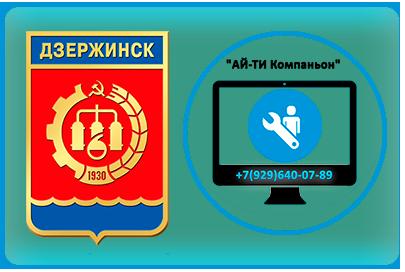 Компьютерная помощь опытного мастера Дзержинский