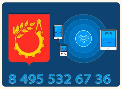 Настройка Wi-Fi роутера Балашиха