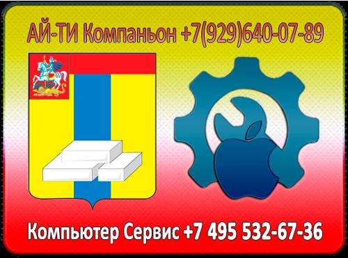 Ремонт компьютеров макбук и аймак в Домодедово