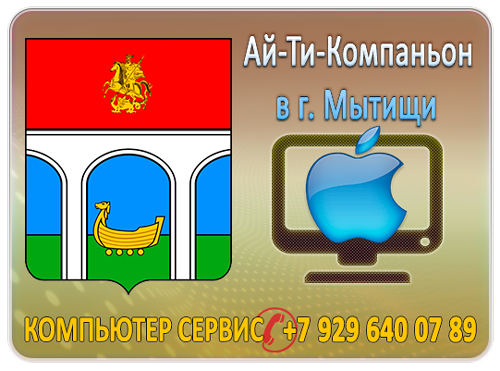 Ремонт apple imac macbook Мытищи