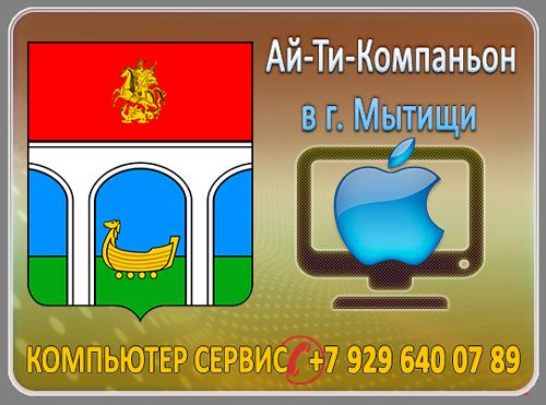 Ремонт apple imac macbook Мытищи