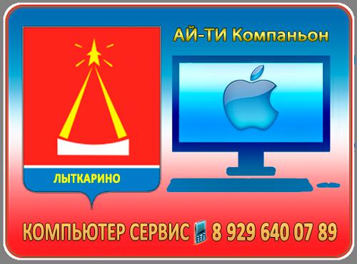 Ремонт apple Лыткарино