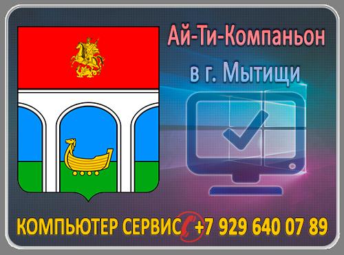 Установка Windows Мытищи