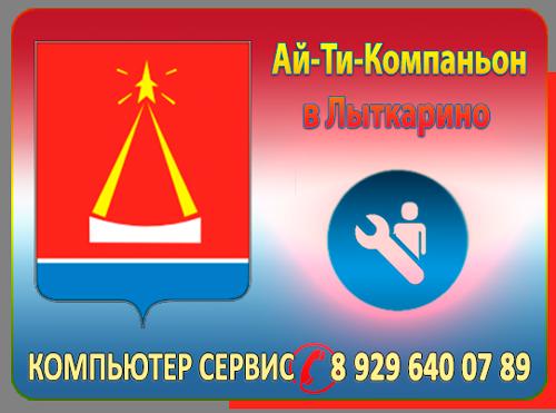 Ремонт компьютеров Лыткарино